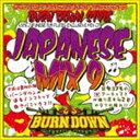 楽天ぐるぐる王国 楽天市場店《送料無料》BURN DOWN(MIX)/100% JAPANESE DUB PLATES EXCLUSIVE MIX CD BURN DOWN STYLE JAPANESE MIX 9(CD)
