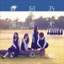 乃木坂46/何度目の青空か?(Type-B/CD+DVD)(初回仕様)(CD)