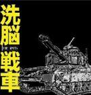 THE SPOTS/洗脳戦車(CD)