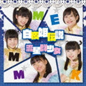 流星群少女/白夜姫伝説(Type-B)(CD)