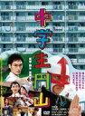 中学生円山 DVDデラックス・エディション(DVD)