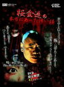桜金造の本当にあった怖い話(DVD) ◆20%OFF!