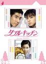 《送料無料》ダブル★キッチン DVD-BOX(DVD)