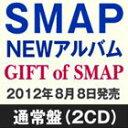 《送料無料》SMAP/GIFT of SMAP(通常盤/2CD)(CD)
