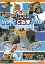 のりもの探検隊 はたらくくるま大百科(DVD)