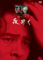 夜歩く(リマスター版) [DVD]