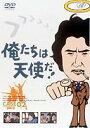 俺たちは天使だ! VOL.2(DVD) ◆20%OFF!