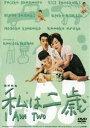私は二歳(DVD) ◆20%OFF!