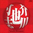 Classic - 芥川也寸志:作品集 [CD]