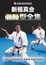 新極真会 教則型全集(DVD)