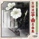ビクター邦楽名曲選(17) 生田流箏曲名曲集(CD)