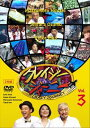 クレイジージャーニー vol.3(DVD)