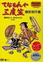 《送料無料》てなもんや三度笠 爆笑傑作集 DVD-BOX(DVD)