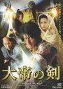 【東映まつり】 ★ 大帝の剣(DVD) ◆25%OFF!