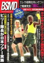 2007下半期 漫才 爆笑問題のツーショット(DVD) ◆20%OFF!
