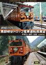 秋晴れの黒部峡谷トロッコ電車運転席展望 宇奈月 ⇔ 欅平(往復)4K撮影作品(DVD)