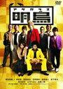 明烏(DVD)