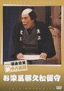 松竹新喜劇 藤山寛美 お染風邪久松留守(DVD) ◆20%OFF!