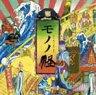 《送料無料》モノノ怪 サウンドトラック(CD)