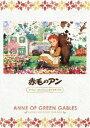 赤毛のアン ファミリーセレクションDVDボックス(DVD)