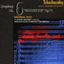 フェドセーエフ モスクワ放送交響楽団/チャイコフスキー: 交響曲 第6番 悲愴 OP.74(来日記念盤/HQCD)(CD)