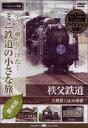小さな轍、見つけた!ミニ鉄道の小さな旅(関東編) 秩父鉄道<大興奮!SLの勇姿>(DVD) ◆20%OFF!