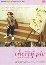 北川景子/チェリーパイ(DVD) ◆20%OFF!