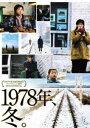 1978年、冬。 [DVD]