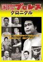 国際プロレス クロニクル 上巻 [DVD]
