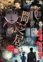 闇芝居 二期(DVD)