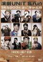 演劇UNIT 乱-run- 365000の空に浮かぶ月(DVD)