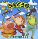 井出真生(振付・監修)/2007 うんどう会5 So Cool☆孫悟空(CD)