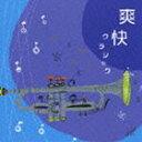 CD - 爽快クラシック(CD)