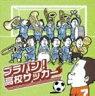 《送料無料》なぎさブラス・スペシャル・バンド/ブラバン!高校サッカー(CD)