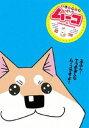 いとしのムーコ 2(DVD)
