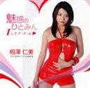 相澤仁美/魅惑のひとみん I してア・ゲ・ル (CD+DVD)(CD)
