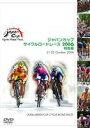 ジャパンカップ サイクルロードレース 2006〈特別版〉(DVD) ◆20%OFF!