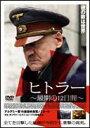 ヒトラー〜最期の12日間〜スタンダード・エディション ◆20%OFF!