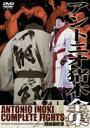 アントニオ猪木全集12 闘魂最終章(DVD)