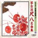 ビクター邦楽名曲選(19) 琴古流尺八名曲集(CD)