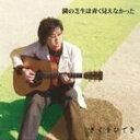 さくまひでき/隣の芝生は青く見えなかった(CD)