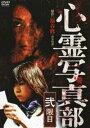 心霊写真部 弐限目(DVD) ◆20%OFF!