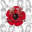 Other - 東京ブラス・スタイル/饗宴ラフレシア 〜アニジャズ 2nd note〜(CD)