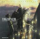 (ゲーム・ミュージック) FINAL FANTASY VII ADVENT CHILDREN オリジナル・サウンドトラック(CD)