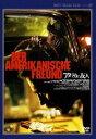 アメリカの友人 【デジタルニューマスター版】(DVD)