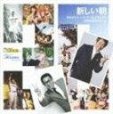 道上洋三/おはようパーソナリティ道上洋三です 30周年記念(CD)