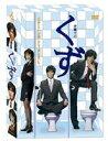 ◆女性限定!1万円以上購入でポイント3倍! 弁護士のくず DVD-BOX ◆20%OFF!