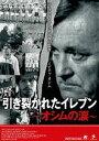 引き裂かれたイレブン オシムの涙(DVD) ◆20%OFF!