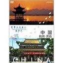 世界ふれあい街歩き 中国/杭州・青島(DVD)