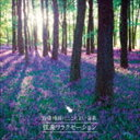 自律神経にここちよい音楽〜弦楽リラクゼーション〜(CD)...